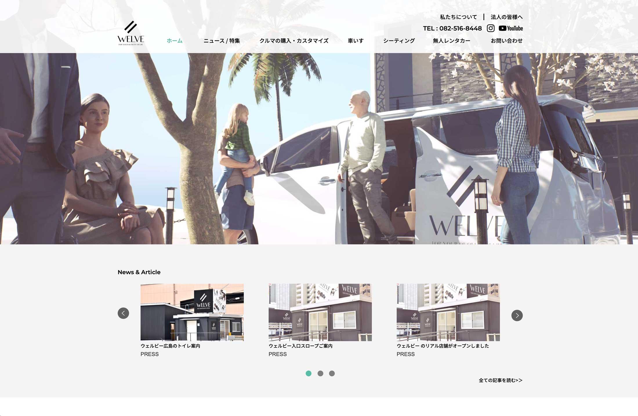 ウェルビー広島株式会社ホームページ